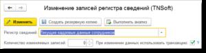 Изменение записей регистра сведений (универсальная обработка)