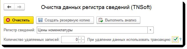 Удаление записей регистра сведений (универсальная обработка)