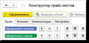 Конструктор прайс-листов (прайс-заказов) для УТ11, КА2, ERP2