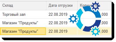 Автоматическое заполнение склада в заказе клиента (УТ11, КА2, ERP2)